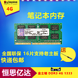 Kingston DDR3 1333 4G laptop memory 16 tablets to support the old notebook notebook