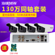 Hikvision 1 million 300 thousand monitoring equipment set 468 coaxial HD home night vision camera package
