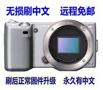 远程刷中文索尼NEX-7 X5 5C 5D 5N NEX-3 C3 F3 3N改语言菜单