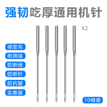 Household electric multi-function sewing machine professional 14 machine needle 14#90 10 (1 pack)