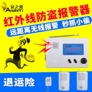 Wing of the 8011 wireless infrared anti-theft alarm home stores in rural areas with remote security