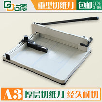 858A3 Heavy cutting Paper cutter cutting paper cutter can cut 4 cm 400 sheet thickened thick layer paper cutting machine cutting paper