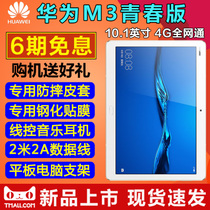 Huawei Huawei Tablet M3 Youth Edition 4G Netcom call WIFI 10.1 inch Tablet PC