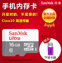 flash di 16G memory card tf card micro storage sd card class10 High-speed mobile phone memory card 包邮
