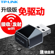 TP-LINK free drive USB wireless network card notebook desktop computer portable WiFi signal receiver transmitter