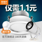 Edlan led downlight 3W2.5 inch 8/7.5 cm full set 5W ceiling ceiling hole lamp lamp lamp hole track