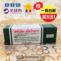 (Daily Special Offer) Trinolone Nida Thailand Dai-lun ointment mouth break Songyang on fire toothache tongue pain