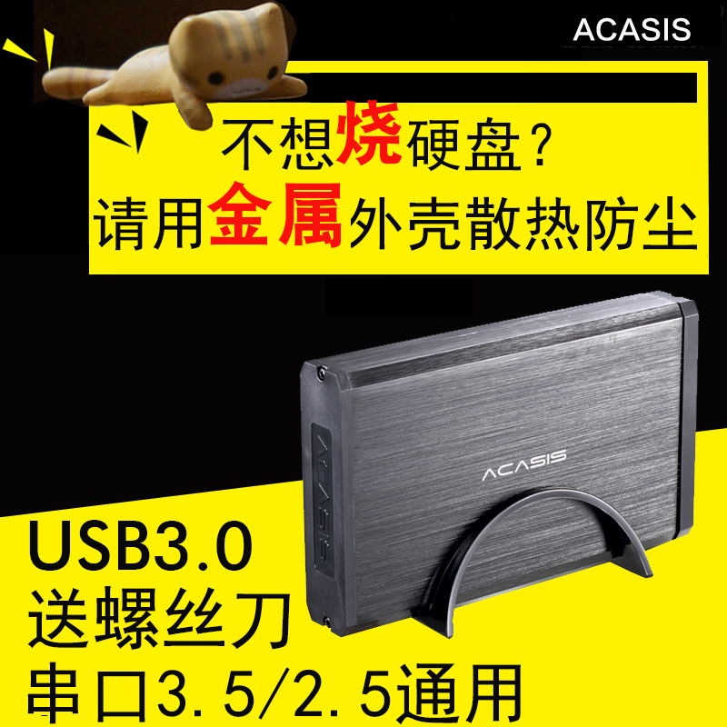 Acasis 2.5/3.5 inch mobile hard disk box USB 3.0 high-speed external desktop laptop mechanical solid-state hard disk box external reading metal shell base distribution power supply