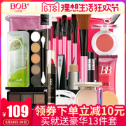 Genuine BOB makeup set complete beginners makeup beauty cosmetics makeup nude make-up students
