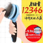 Pet dog cat dog comb brush Tactic golden Samoye brush small Bichon large dog supplies needle