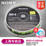 SONY Sony 4.7G DVD R 16X DVD original licensed DVD blank CD
