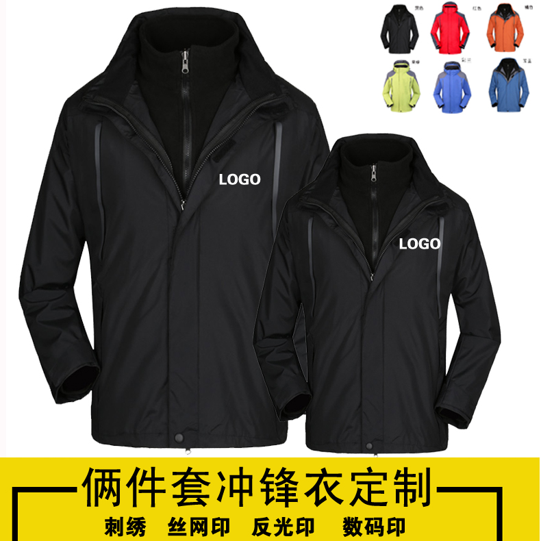 Winter Workwear Three In One Jackets Order Men And Women Outfit Outdoor Fleece Winter Clothes Custom Logo
