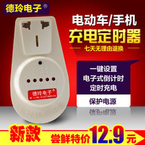 Electric vehicle timer mobile phone charging timing socket Tak Ling electronic countdown off