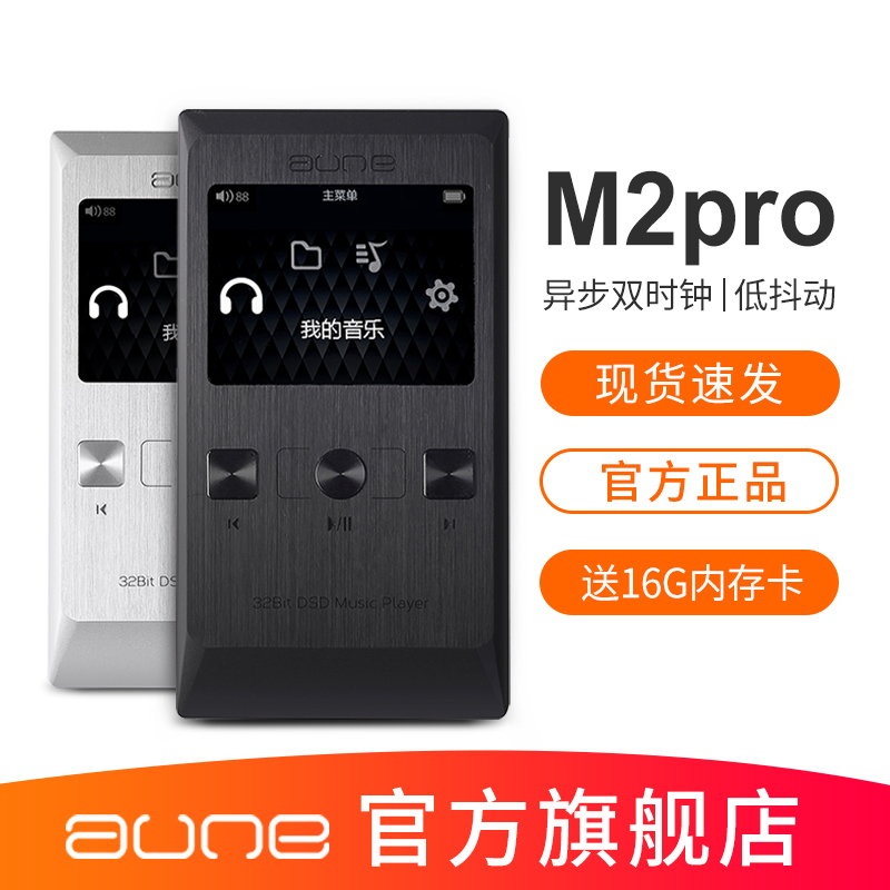 Olaer aune M2pro hard straight solution DSD class A portable HiFi fever lossless MP3 player Walkman