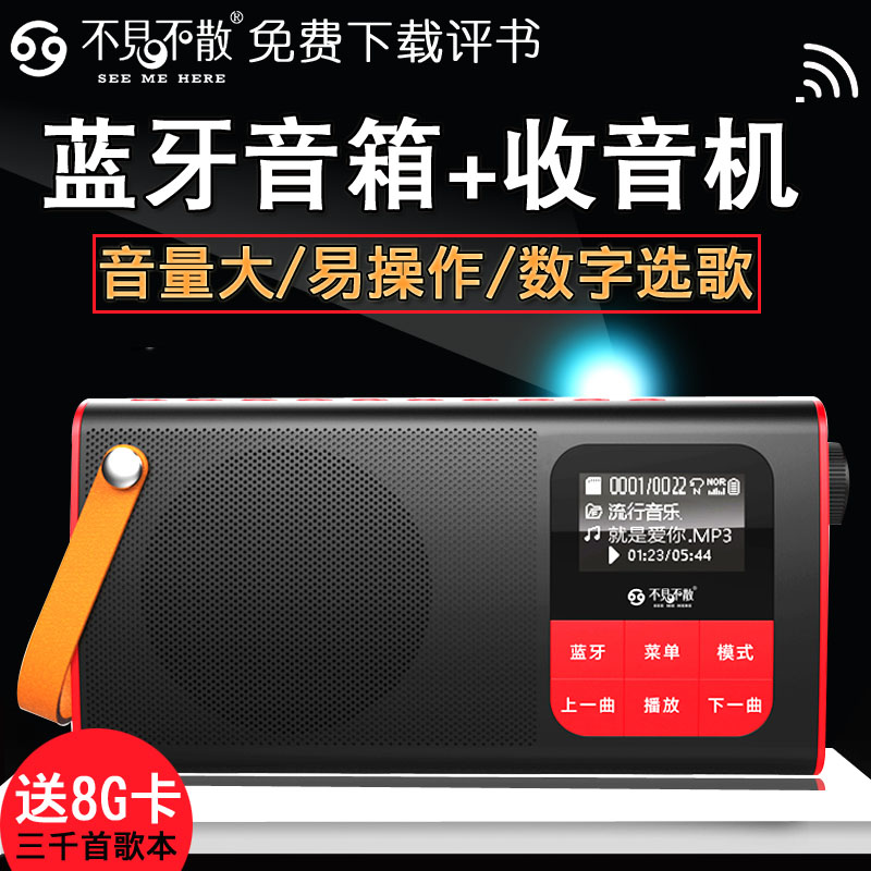 See Me Here/See you lv580 portable radio old man singing machine card mini audio