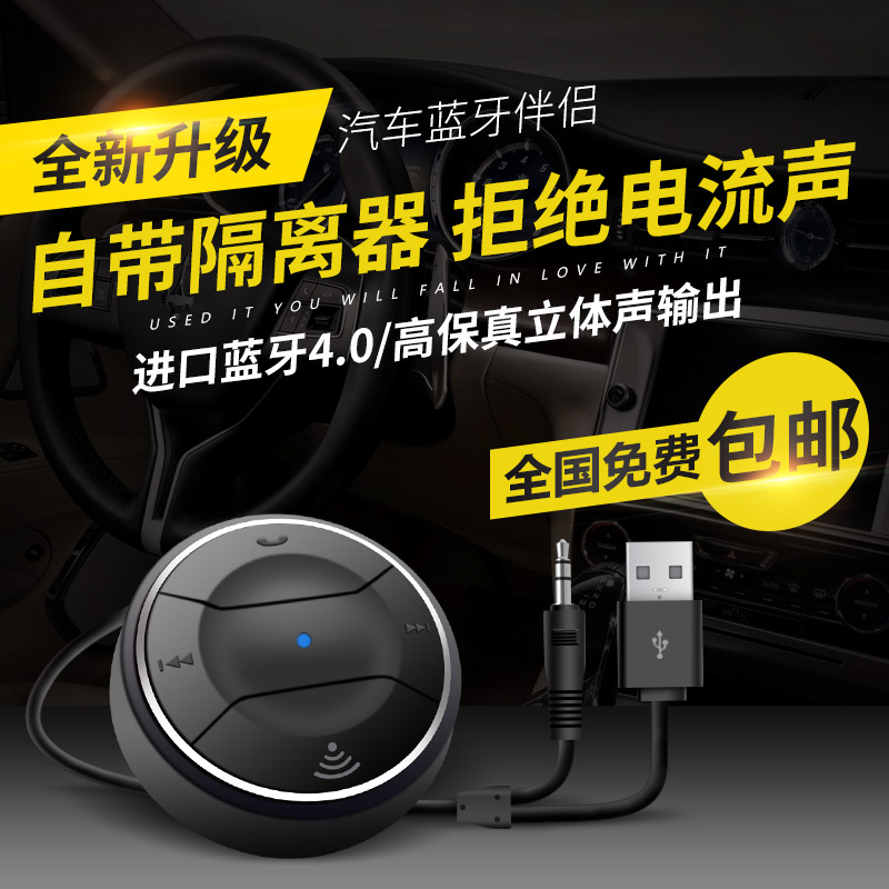 Escort star car Bluetooth AUX hands-free phone MP3 music player car audio receiving non-FM transmitter