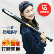 Super hard alloy steel thick baseball bat baseball fight weapons family car self-defense defense supplies baseball bar