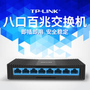 TP-LINK TL-SF1008+ 8 port Ethernet Switch Ethernet hub deconcentrator shunt