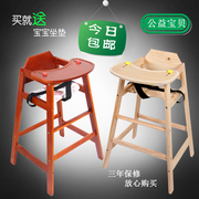 The baby seat chair hotel dinner chair solid wood dining chair portable baby chair stool