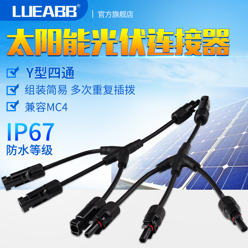 MC4 Solar Photovoltaic Connector Y-type Four-way Plug Battery Panel Module Parallel Connector One Three-way Connector
