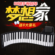 Piano house 88 keys can carry 88 key MIDI keyboard keyboard thickened folding portable speaker professional edition