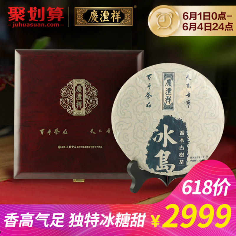 Yunnan Pu'er Tea Cake Tea Qing Fengxiang High Quality 2007 Icelandic Ancient Tree Pu'er Tea Gift Box Tea