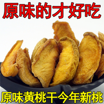 Yellow peach dried 500g fruit dried preserved fruit preserves casual snacks bulk specialty ready-to-eat peach meat Peach