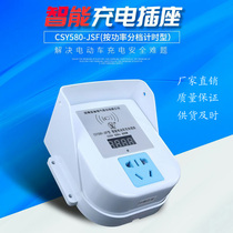 Residential high power intelligent charging pile Finch electric vehicle tricycle bicycle electric car charging socket