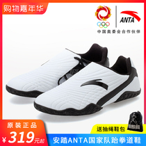 Dokuro Anta Anta Taekwondo Shoes Official Genuine Delivery Package national Team professional team Chinese team use