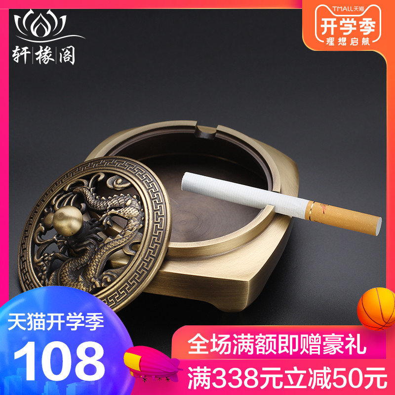 Xuan Hao Ge pure copper new Chinese ashtray creative personality trend with lid ashtray family living room office