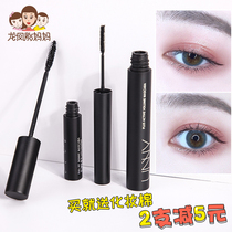 Korean Unny mascara Waterproof slender thick natural curl not dizzy very small brush head novice female students