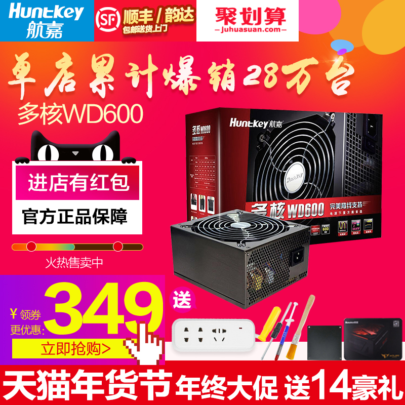 Hangjia Power Supply Multi-core WD600 Rated 600W Computer Power Supply Desktop ATX Power Supply Game Host Power Supply