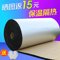 Soundproof panels roof insulated cotton rubber plate high temperature resistant automobile insulation material water pipeline box aluminum foil insulation canopy