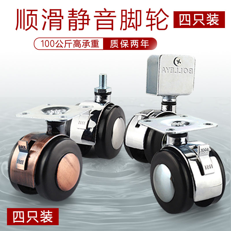 Wan-wheel wheel with brake steering pulley cabinet coffee table computer caster 2 inch flat alloy small wheel