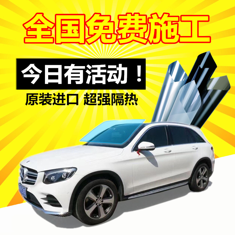 [The goods stop production and no stock]Baojun 730 560 310 510 car front windshield film explosion-proof membrane insulation film solar film window film