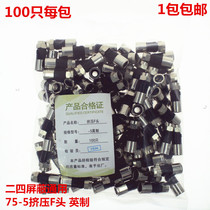 Promotion all-copper 75-5 extruded F-head Imperial F-head connector 75-5 cable cable line 24 shielded universal