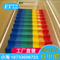 Stairs stepping anti-skid pad stairs stickers kindergarten overall plastic stairs stepping board pad PVC plastic Environmental Protection