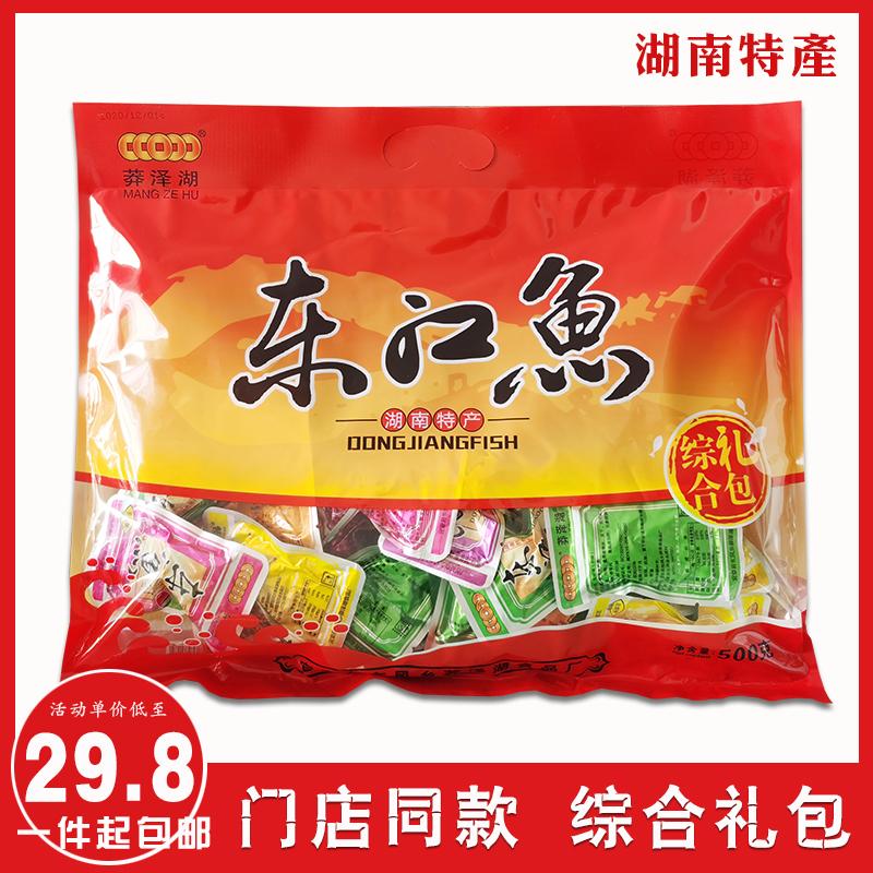 Mangze Lake Dongjiang fish Hunan specialty ready-to-eat comprehensive gift pack 500g Zhangzhou spicy fish snacks casual snacks