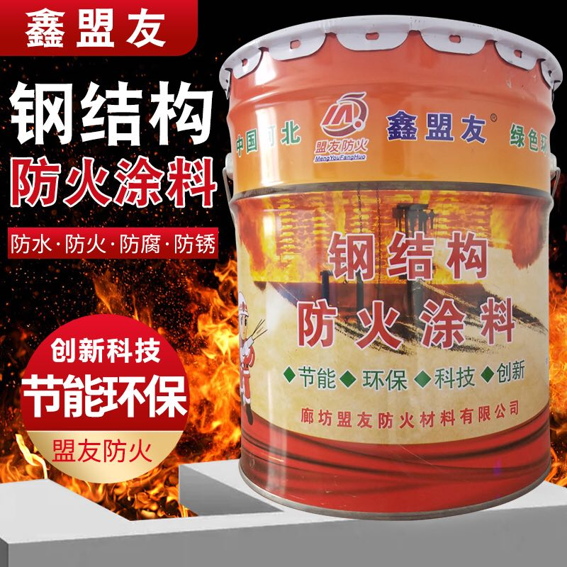 Factory direct sales of steel structure fire protection paint indoor and outdoor environmental protection flame retardant thin cable coating national standard inspection