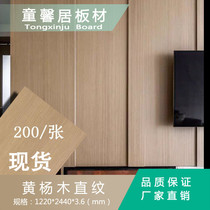 Decorative panels non-lacquered wood veneer background decorative plate coating board genuine non-lacquered KD wood veneer section board custom
