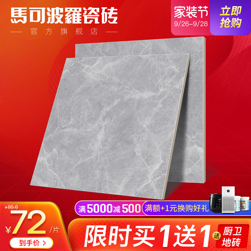 Marco Polo Tile Simple Living Room Floor Brick 800X800 Slip-proof Fully Glazed Bedroom Floor Brick Kapa Ash