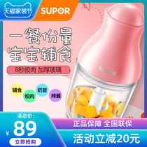 Supor meat grinder household electric small multi-functional auxiliary food processing mixing juice grinding broken dish playing stuffing machine