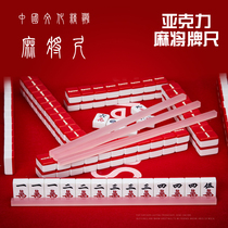 Mahjong ruler household ruler mini mahjong ruler ruler Crystal mahjong stick Wenzhou Taiwan mahjong stick new