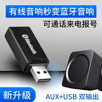 Bluetooth U-disk Receiver Used in Vehicle Ub Wireless Bluetooth Bar Adapter 3.5mm Audio Power Amplifier Aux Audio Interface 5.0 Module Multifunctional Universal Bluetooth