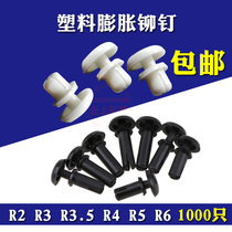 Clasps type nylon rivet R3R4 Plastic expansion Rivet PC Board fixed buckle R3.5 black and white mother buckle Rivet