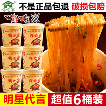 Hey eat home sour and spicy powder 6 barrels of authentic authentic Chongqing authentic fast food network Red Sea eat home sweet potato fans