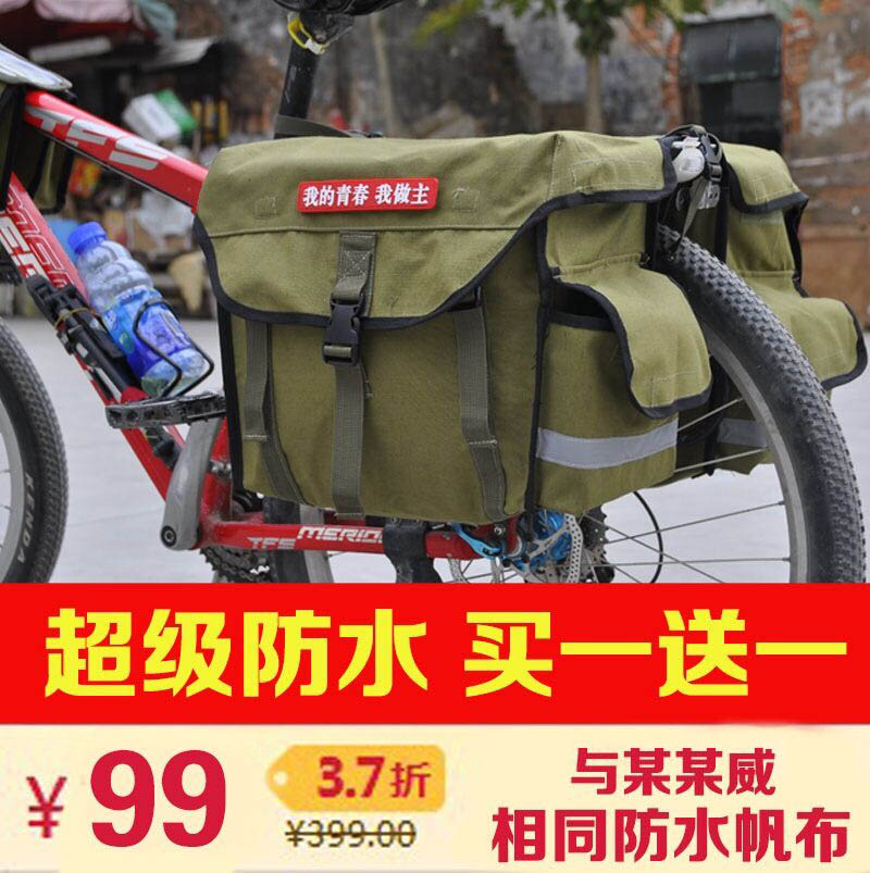 [The goods stop production and no stock]Orange bicycle pack riding equipment pack pack Chuan Tibetan mountain bike pack after shelf pack waterproof camel tail pack