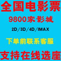 Guangzhou Beijing Shanghai Wanda Jinyi CGV cross shop Lumiere cat-eye UME tickets movie tickets