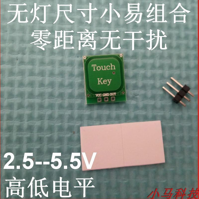 [The goods stop production and no stock]Touch button module Capacitive switch Self-locking inching 2.5-5V without light Zero distance without interference