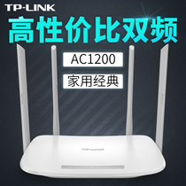 TP-LINK Gigabit wireless router wireless home through the wall high-speed wifi wearing the wall Wang fiber tplink